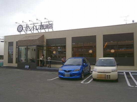 ボントレ珈琲店