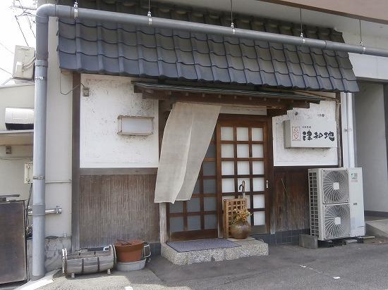 日本料理 津和地