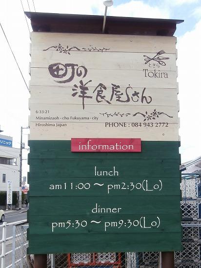 町の洋食屋さんTokira(ときら)
