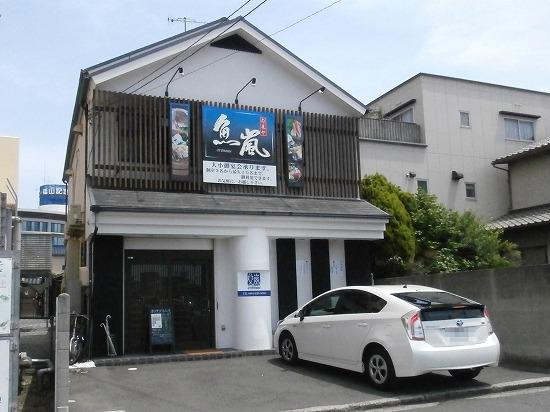 旬彩や 魚嵐(ぎょらん) 福山港町店