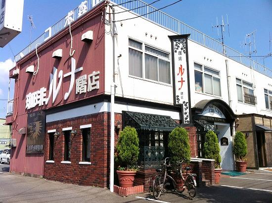 純喫茶ルナ 曙店