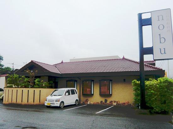美彩新和料理 nobu