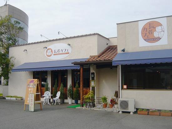 カフェ&レストラン 長者カフェ