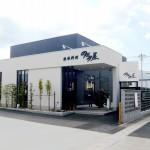 鉄板料理 のがみ屋(沖野上町)