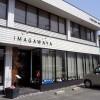 カフェ IMAGAWAYA (イマガワヤ)北吉津町