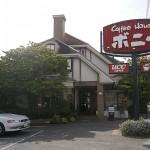 Coffee House ボニー(新市町)