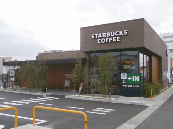 スターバックスコーヒー福山蔵王店