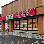 かっぱ寿司 笠岡店(笠岡市三番町)