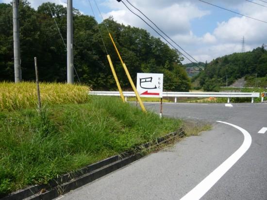 県道48号のほうへ左折