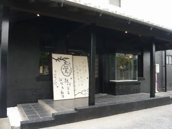 創作和食料理店 あごぅ~AGO~