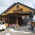 海鮮料理 ぶしの花道(浅口市鴨方町)