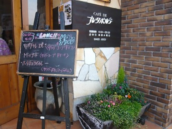 入口にはカタカナで「Cafeプレタポルテ」と書いてありました。