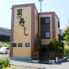 男寿し(東深津町)