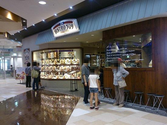 BISTRO309 イオンモール倉敷店