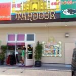 タンドール 東福山店(東深津町)