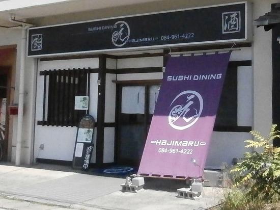 寿司ダイニング 元まる (はじまる)