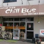 お好み焼・鉄板焼 Chill Bus(チルバス)駅家町