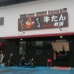 炭火焼 牛たん戦国(松永町)⇒閉店