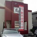 中華料理 昇龍(駅家町)