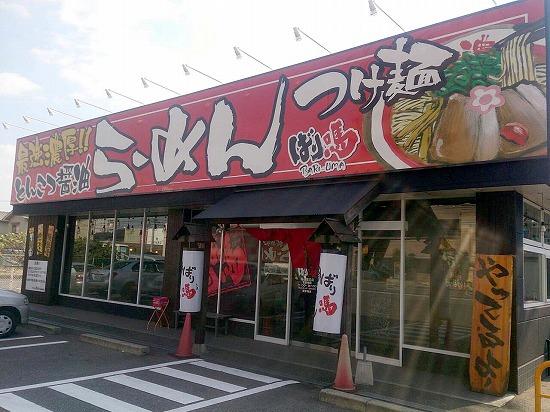 ばり嗎 福山蔵王店