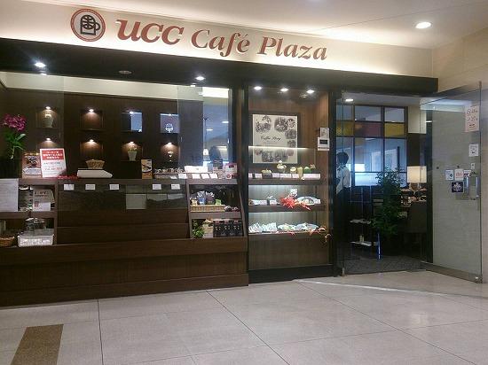 UCCカフェプラザ さんすて福山店