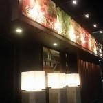 ぐりぐり家 春日店(南蔵王町)