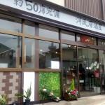 洋風居酒屋シュエル(笠岡市中央町)⇒閉店