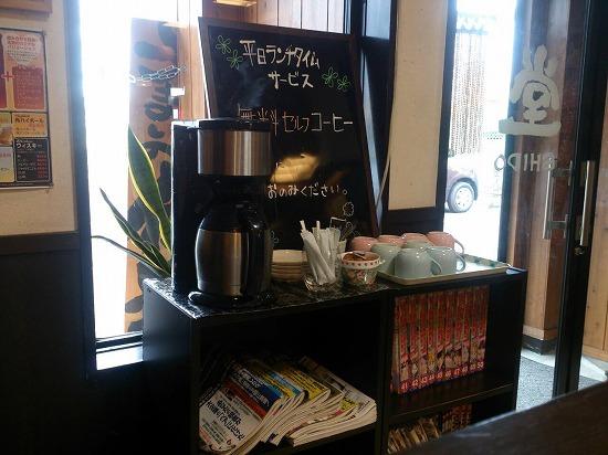 セルフコーヒーコーナー