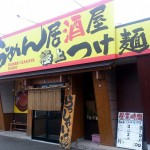 極上つけ麺・らーめん居酒屋 志堂 (神辺町)