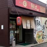 鞆の浦らーめん 鯛丸(鞆町)