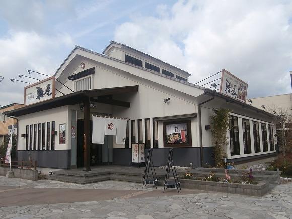 雅屋 神辺店