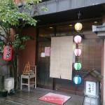 割烹 お多津(笠岡市中央町)