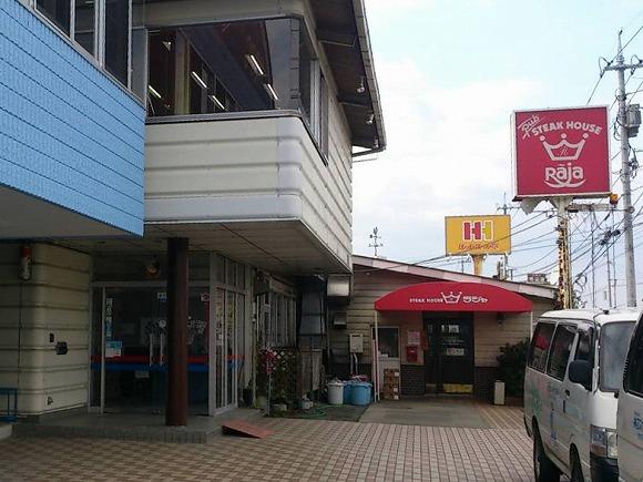 ラジャ 神辺店