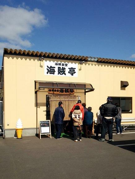 海鮮食堂 海賊亭