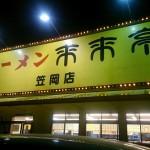 来来亭 笠岡店(岡山県笠岡市二番町)