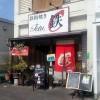 鉄板焼 鉄○ (てつお)春日町