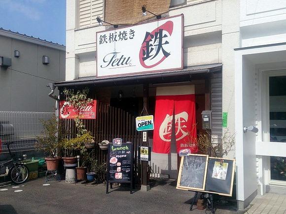 鉄板焼 鉄○ (てつお)