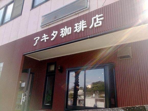 アキタ珈琲店