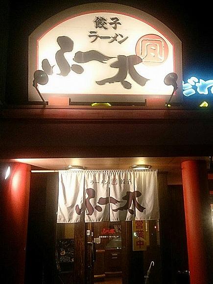 ふ~太 福山蔵王店