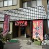 はや川ラーメン 一笑懸麺 (いっしょうけんめん)笠岡市横島
