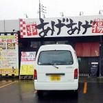 串揚げダイニング あげあげ(神辺町)