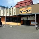 かつさと神辺店( 神辺町)