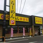 幸楽苑 倉敷四十瀬店(倉敷市四十瀬)