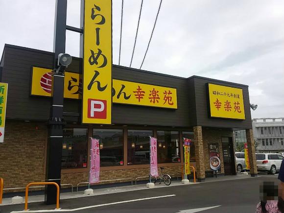 幸楽苑 倉敷四十瀬店