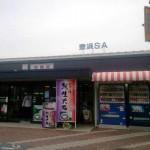 豊浜サービスエリア(上り線)スナックコーナー(香川県観音寺市豊浜町)