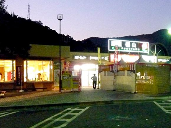 福山サービスエリア(上り線)スナックコーナー