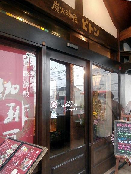 炭火珈房ピトン 蔵王店