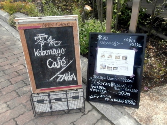cafe&zakka 零和 kobonago
