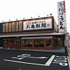 釜揚げうどん丸亀製麺笠岡店(笠岡市三番町)