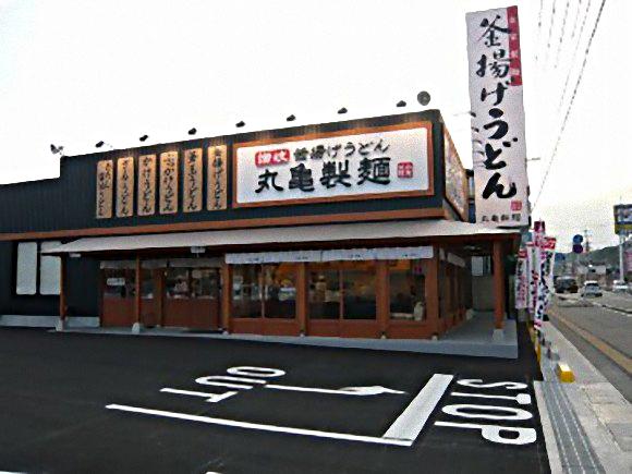 釜揚げうどん丸亀製麺笠岡店